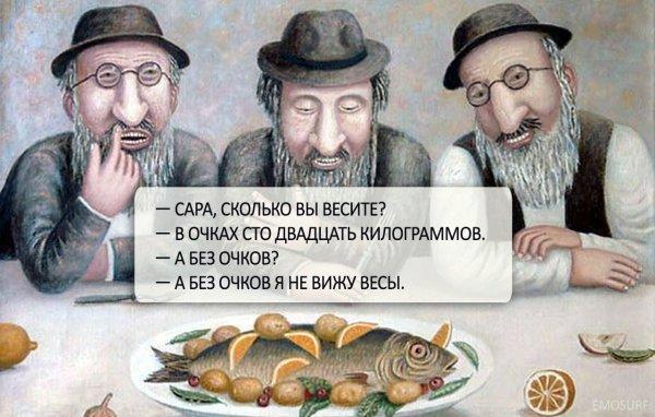 """""""Старая Одесса на связи"""": еврейские шуточки для хорошего настроения"""