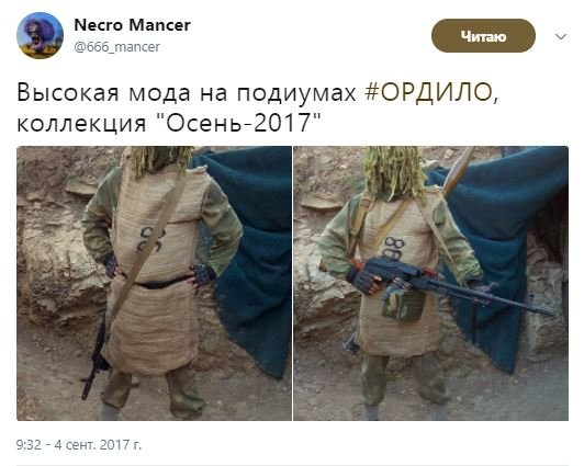 """В Сети потешаются над странной маскировкой боевика """"ДНР/ЛНР"""""""