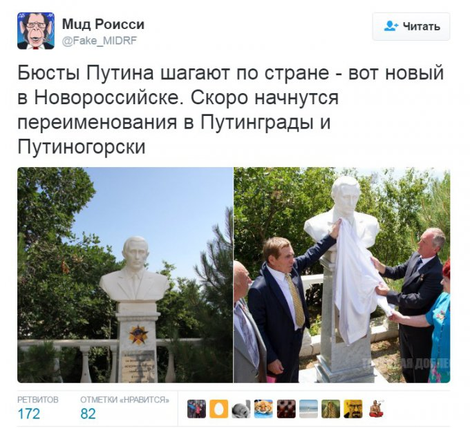 Шутники высмеяли новый памятник Путину в Новороссийске