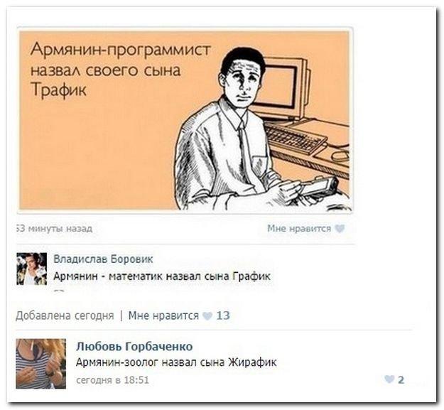 Анекдоты про армян в картинках