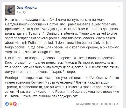 «Твердая печенька»: в Сети смеются над новым прозвищем Путина