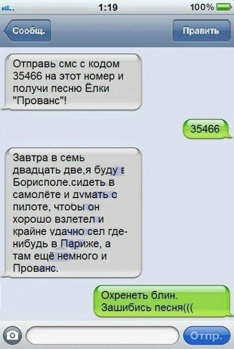 Смех до упаду: подборка забавных смс-диалогов