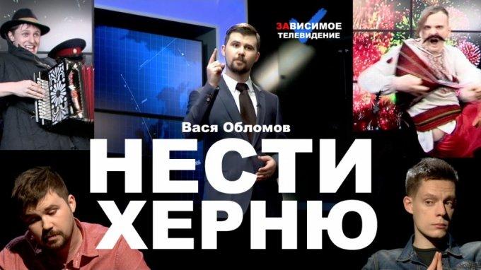 Сеть «взорвала» пародия на российское телевидение. Видео