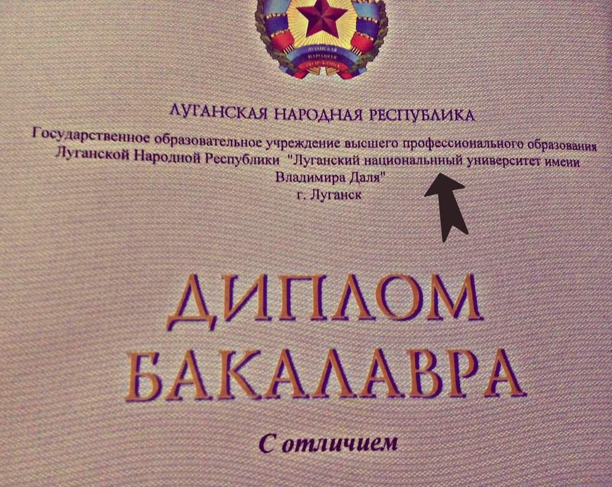 В красный диплом ЛНР закралась забавная ошибка
