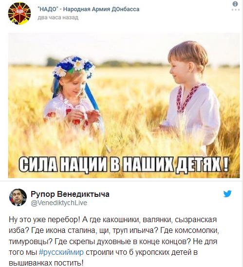"""Конфуз дня: любителей """"русского мира"""" высмеяли в Сети"""