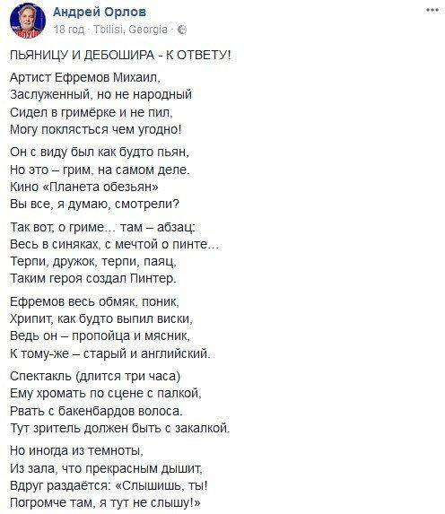 «Ефремов - лучший на планете»: Орлуша высмеял инцидент с актером