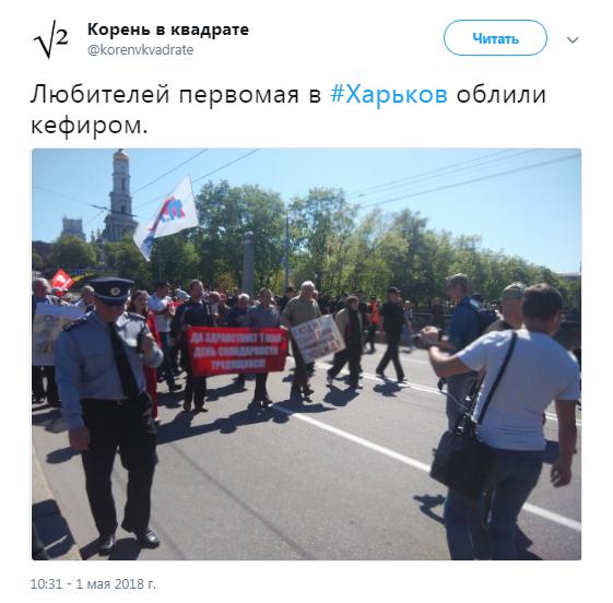 В Харькове в участников первомайской акции бросили пакет с кефиром