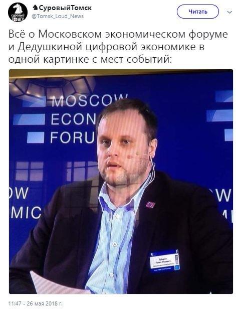 Сеть развеселило появление главаря «ДНР» на экономическом форуме в России
