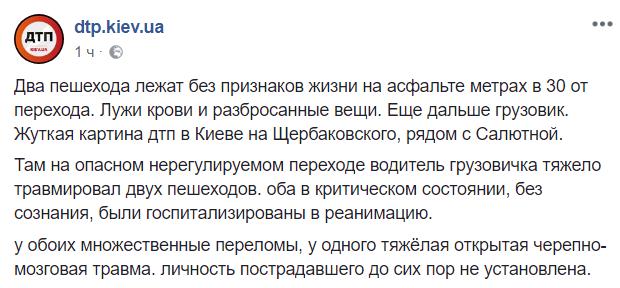 В Киеве грузовик сбил двух пешеходов