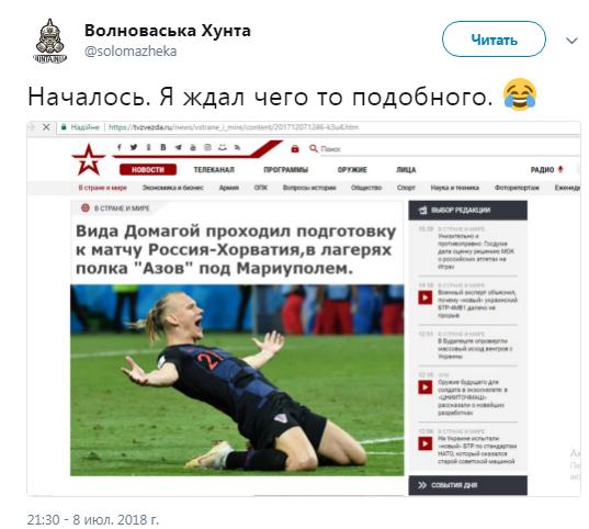 Соцсети троллят росСМИ за высказывание экс-динамовца Виды